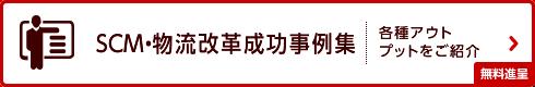 SCM・物流改革成功事例集