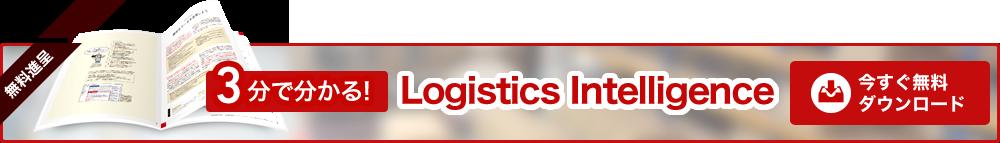 3分で分かる! Logistics Intelligence 今すぐ無料ダウンロード